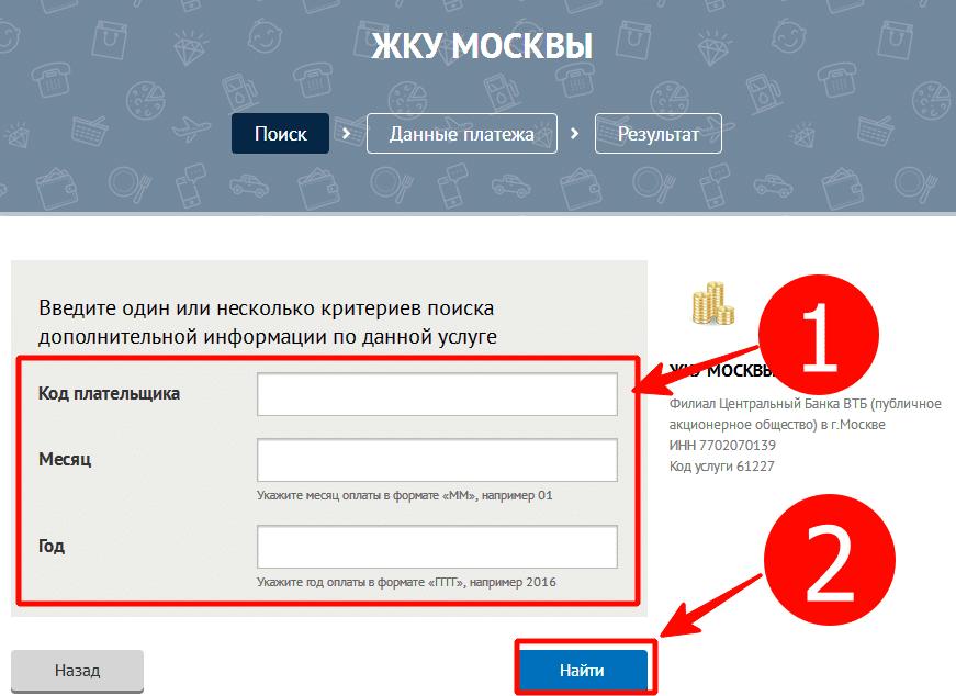 Форма для оплаты услуг по карте УралСиб