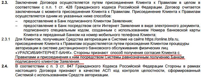 Положение о регистрации в интернет банке Уралсиб