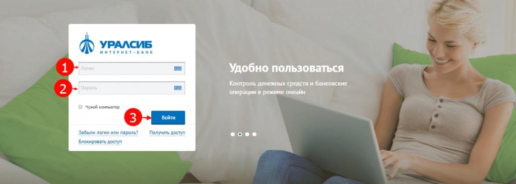 Порядок входа в личный кабинет Уралсиб банка
