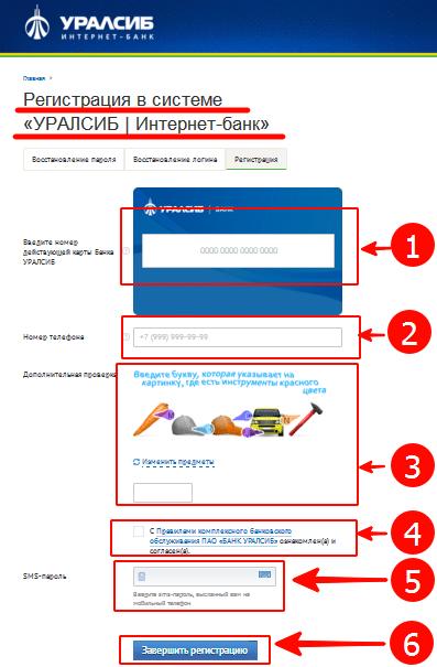 Регистрация через интернет в системе Уралсиб интернет-банк