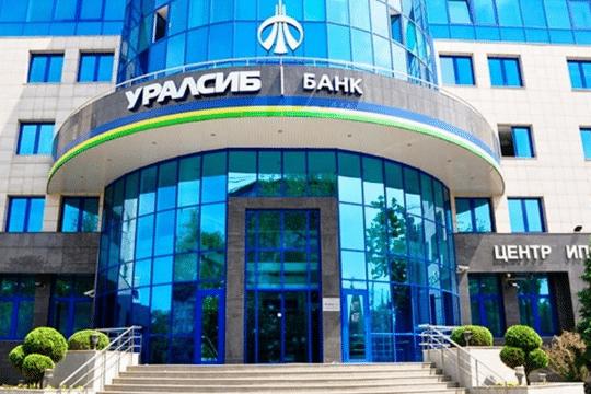 Стационарное отделение Уралсиб банка