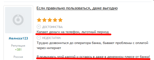 Отзыв пользователя